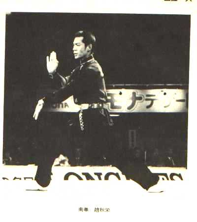 Nan Quan uitgevoerd door Sifu Zhao bij de viering van het twintigjarig bestaan van het Budo Kan in Japan in 1985.